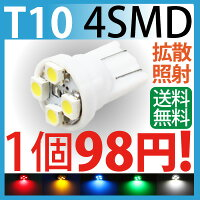 LEDT10LEDバルブウェッジ球4連SL-T10-4SMD4連LEDバルブルームランプナンバー灯ドアランプポジション球に最適!ホワイト/レッド/イエロー(アンバー)/ブルー/グリーン1個98円05P07Nov15