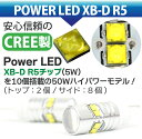 LED T10/T16 50W 拡散 led t10 ハイパワー プロジェクターレンズ CREE XB-D (2個セット) ホワイト ウェッジ球 t10 t16 バックランプ ポジションランプ テールランプ t10 バルブ メール便 送料無料 3