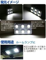 LEDT106SMDホワイトT10ledルームランプ(2x3)【ゆうパケット送料無料】05P07Feb16