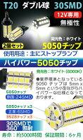 T20ダブル球5050チップ30SMDLEDバルブ2個セット白ホワイト6000K無極性ストップランプブレーキランプウィンカーランプコーナリングランプテールランプ12V専用送料無料