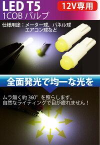 激安LEDT5LEDバルブウェッジ球1cob全面発光!メーター球、パネル球、エアコン球に最適!ホワイトポイント消化