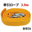 両端フック付き けん引ロープ 全長3.9m エンスト/タイヤ埋ま...
