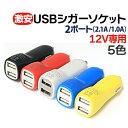 USB シガーソケット 2ポート 12V 専用 USBアダプター 車載 充...