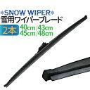 冬用ワイパーブレード 2本 (サイズ選択:40cm/42.5cm/45cm/4...