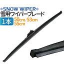 冬用ワイパーブレード 1本 (サイズ選択:50cm/52.5cm/55cm)...