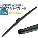 冬用ワイパーブレード 1本 (サイズ選択:61cm/65cm) グラフ...