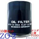 【10個セット】オイルフィルター ZO-2 マツダ 三菱 FUSO RX-8...