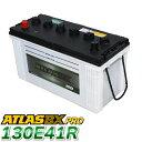 ATLAS PRO カーバッテリー AT 130E41R (互換:110E41R 120E41R 130E41R) アトラス バッテリー 農業機械 トラック用