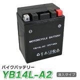 バイク バッテリー YB14L-A2 充電・液注入済み (互換: SB14L-A2 SYB14L-A2 GM14Z-3A M9-14Z ) 1年保証 送料無料 エリミネーター バルカン GS1100 KATANA カタナ FT400 CB650 CB750F