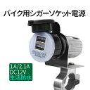 バイク用シガーライター 2USB&1ポートシガーソケット電源