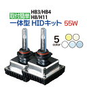 HID 55W mini 一体型 HIDキット H11 H8...