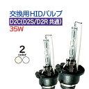 HIDバルブ D2C (D2S/D2R兼用) 純正交換 バル...