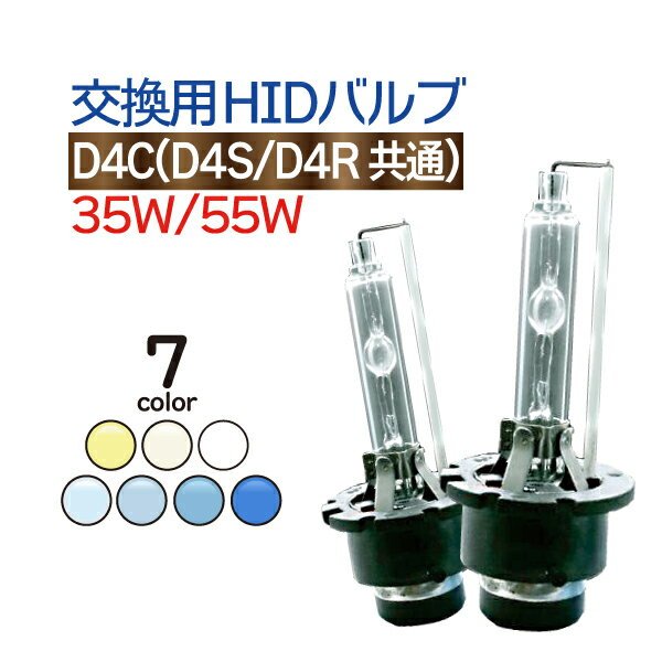 ライト・ランプ, フォグランプ・デイランプ HID D4C (D4SD4R) HID D4R D4S 1 X GRX12 X IS D4