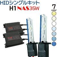 業界トップクラス高級ナノテク式15mm極薄型HIDキット35W・12VH1フルキット10P21Aug14