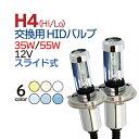 HID H4 バーナー スペア・補修に 12V 専用 35W 55W HID バル...