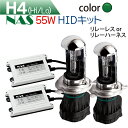 hid h4 HIDキット リレーレス 55W H4 (Hi/Low) hidキット グリーン 12V対応 NAS製 ★ナノテク式HID★ スライド式 HID(キセノン)/H4 キット/hidキット 送料無料 1