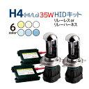 HID H4 キット 35W 12V (Hi/Lo) リレーレス リレーハーネス ...