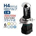HID H4 バーナー 【1本】 スペア・補修に 12V/24V 兼用 35W 55W HID バル...