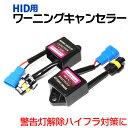 HID キャンセラー H8 H11 HB3 HB4 ワーニングキャンセラー 2...