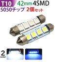【LED大処分セール】LED ルームランプ 2個セット T10 4SMD 42mm 高輝度 ホワイト led ルームランプ 内装...