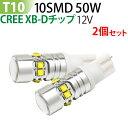 LED T10/T16 50W 拡散 led t10 ハイパワー プロジェクターレンズ CREE XB-D (2個セット) ホワイト ウェッジ球 t10 t16 バックランプ ポジションランプ テールランプ t10 バルブ メール便 送料無料