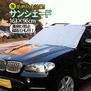 車 サンシェード フロントガラス 凍結防止 断熱 /フロントガ...