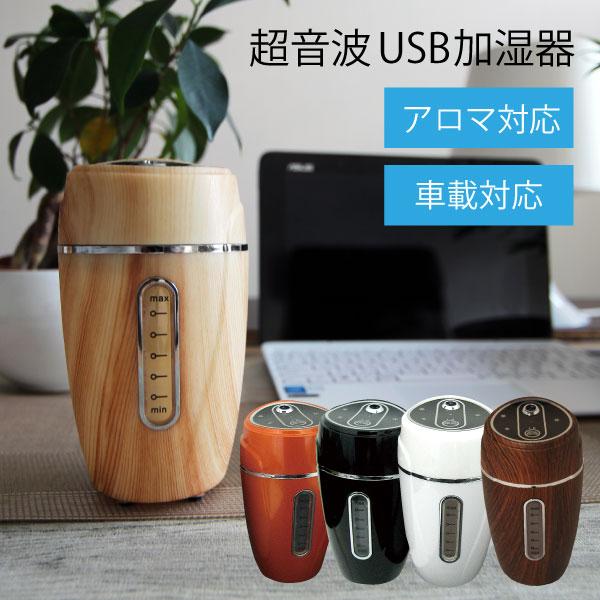 『超音波USB加湿器』
