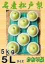 【産地直送】の朝もぎたてかおり梨。良い香りのする珍しい品種です。季節の味覚をご自宅で。5L...