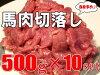 【送料無料】馬肉切落し500g×10Pセット※ペット赤身