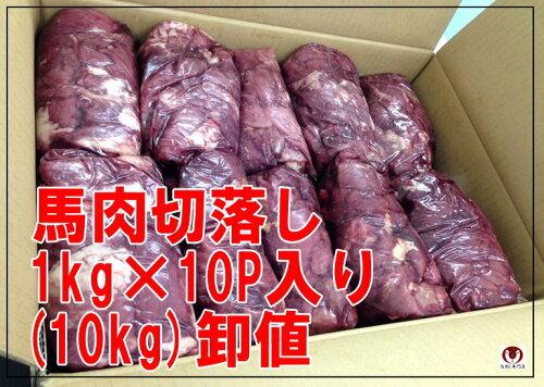 馬肉 切落し10kg (1kg ×10P ) 馬肉/業務用/メガモリ 02P10Jan...