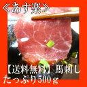 【送料無料】【訳あり】馬刺したっぷり500g ※醤油10P付...
