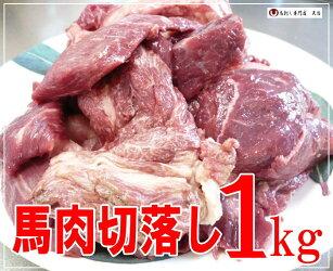 馬肉切落し1kg※加熱用【あす楽対応】etc【RCP】
