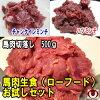 【送料無料】ペット用馬肉生食お試セット3品◎初回限定/ペットフード