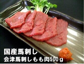会津馬刺しもも500g/タレ5P送料無料【あす楽対応】etc/売れ筋