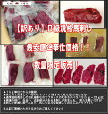 【訳あり】B級馬刺し 1kg 【限定販売】 【RCP】売れ筋