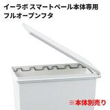 ◆クーポン対象外◆ゴミ箱 フタ おしゃれ スリム ホワイト キッチン イーラボ スマートペール フルオープンフタ ごみ箱 ダストボックス プラスチック 天馬