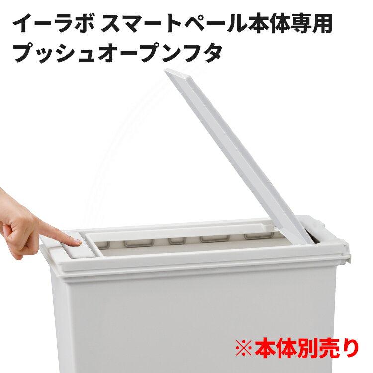 ゴミ箱 フタ おしゃれ スリム ホワイト キッチン イーラボ スマートペール プッシュオープンフタ ごみ箱 ダストボックス プラスチック 天馬