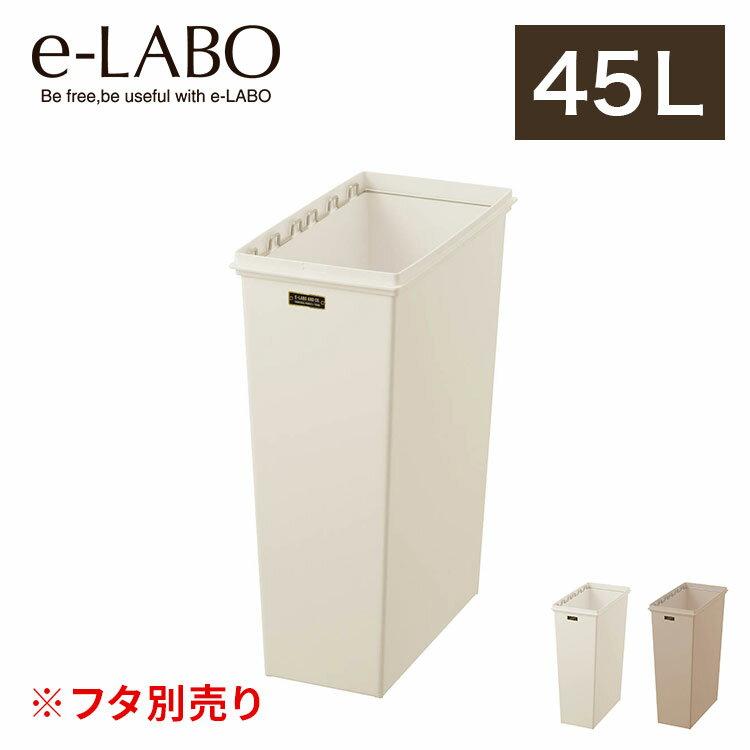 ゴミ箱 おしゃれ 分別 スリム キッチン イーラボホーム スマートペール 45リットル 本体 ベージュ プラスチック 天馬