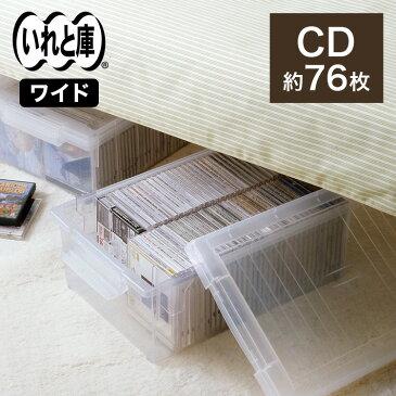 CDいれと庫 ワイド収納ケース CD 収納 ケース シンプル 収納ボックス フタ付き プラスチック 天馬