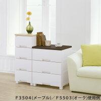 【メーカー直販】チェストフィッツプラスF3505