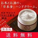 【7/15ポイント5倍】送料無料 日本食ハンドクリーム 80g ジャー...