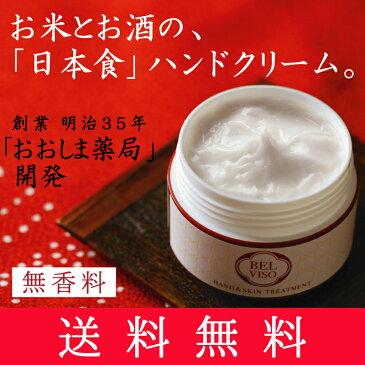 送料無料 日本食ハンドクリーム 80g ジャータイプ BELVISO ベルビーゾ ハンドケア 保湿 無香料 ギフト プレゼント 手荒れ かかと 角質ケア。