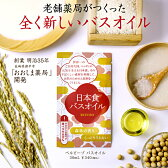 保湿 入浴剤 保湿にこだわり抜いた日本食バスオイル 1包 【乾燥 人気 ランキング 日本酒成分配合 】 BELVISO (ベルビーゾ)