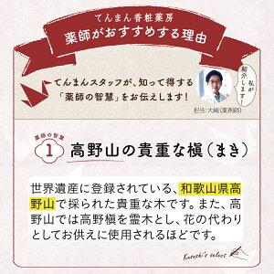 高野槇薬師1