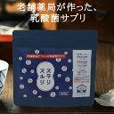 【初回20%OFFクーポン】乳酸菌 サプリ スラリスルリ 約...