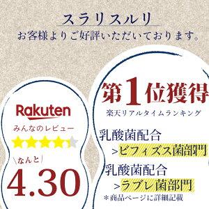 老舗薬局が作った乳酸菌サプリ「スラリスルリ」秘伝のレシピで自然なスッキリを!!