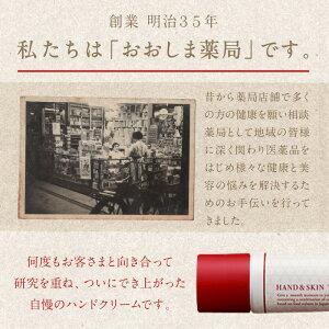 日本食ハンドクリーム40gチューブタイププチギフトミニサイズBELVISOベルビーゾ高保湿プレゼント無香料サラサラ日本酒成分手荒れかかと角質ケア送料無料メール便ポイント消化、