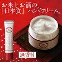 日本食ハンドクリーム 40g チューブタイプ BELVISO ベルビー...