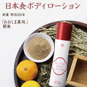 【3%オフクーポン配布中】無添加 無香料 日本食 ボディローション ポンプ 150mL BELVISO ベルビーゾ 送料無料 保湿 メンズ ベビー 美肌菌 乾燥肌 敏感肌 ボディーローション ポイント消化 。
