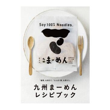 「九州まーめんレシピブック」 低糖質 糖質オフ ローカーボ グルテンフリー 麺 ヌードル 無塩 国産 無添加 ダイエット 糖質制限 メール便